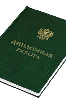 Прошивка диплома твердый и мягкий переплет в Домодедово в  Прошивка диплома Дипломная работа